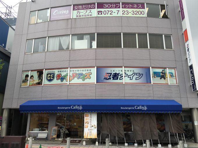 school-minoh