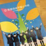 Mino-Jiyu Gakuen_panfu