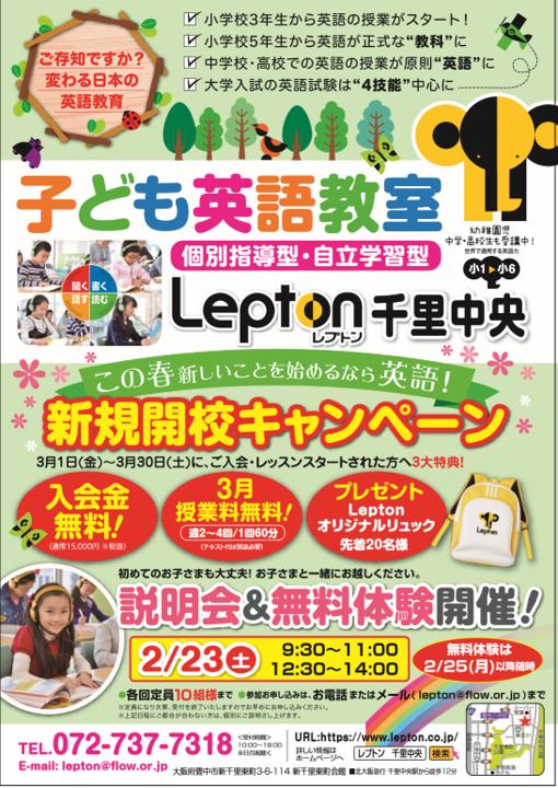 lepton_senri_omote