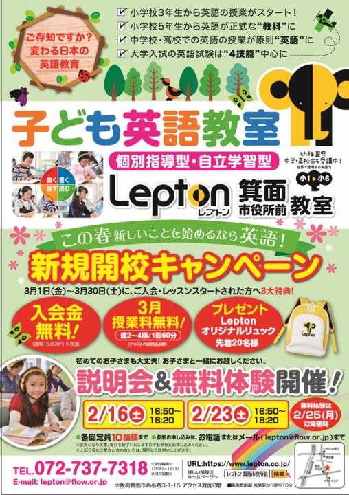 lepton_minoo_omote