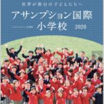 assumption_kokusai_elementary_school_2019