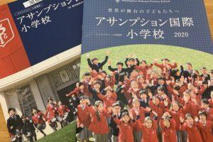 assumption_elementary_school2020