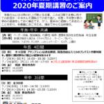 2020summer_juken